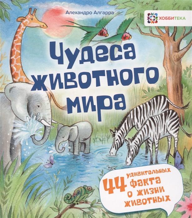 Купить Чудеса животного мира 44 удивительных факта о жизни животных, Хоббитека, Универсальные детские энциклопедии и справочники