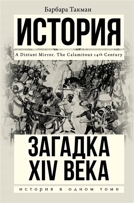 Такман Б. История Загадка XIV века