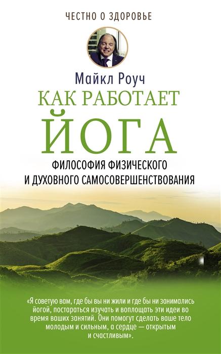 Роуч М. Как работает йога Философия физического и духовного самосовершенствования