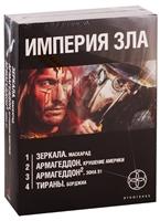 Империя зла (комплект из 4 книг)