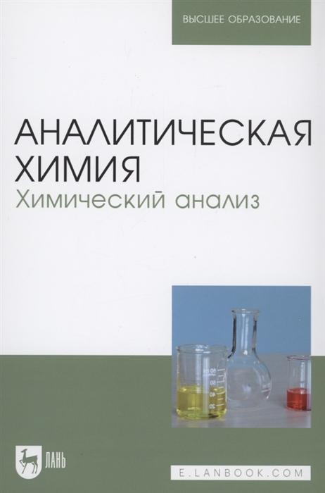 Аналитическая химия Химический анализ Учебник