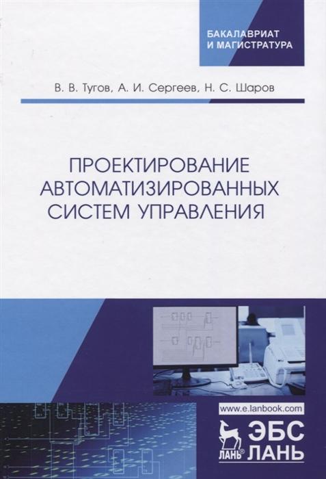 Проектирование автоматизированных систем управления Учебное Пособие