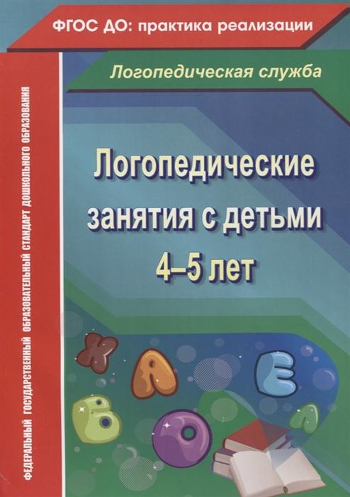 Рыжова Н. Логопедические занятия с детьми 4-5 лет цена