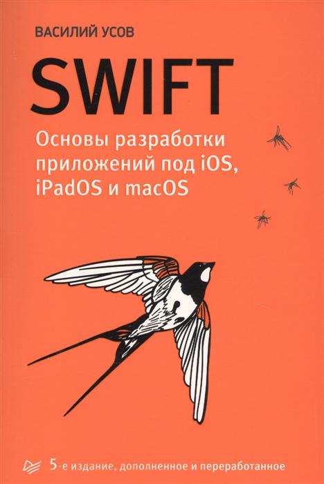 Усов В. Swift Основы разработки приложений под iOS iPadOS и macOS е д умрихин основы разработки ios приложений на c с помощью xamarin