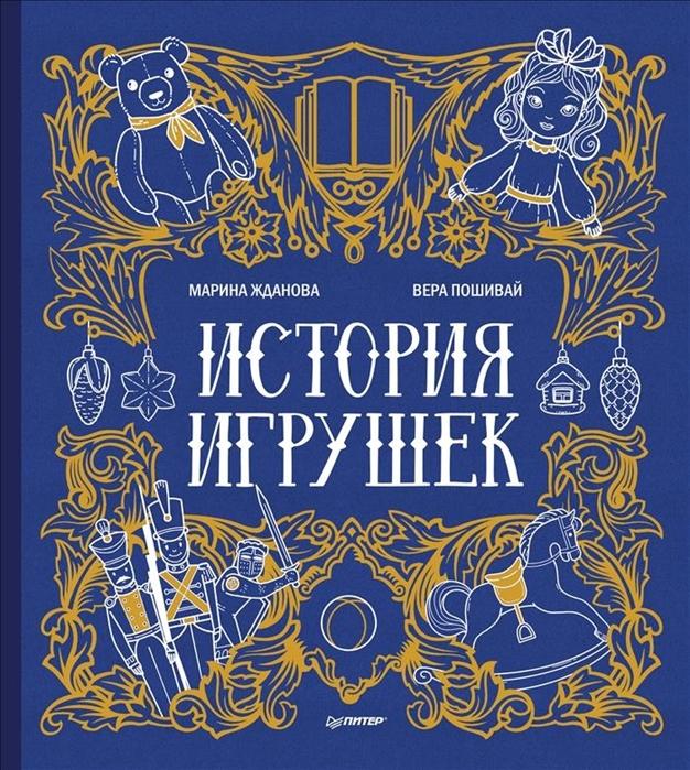 цена на Жданова М., Пошивай В. История игрушек