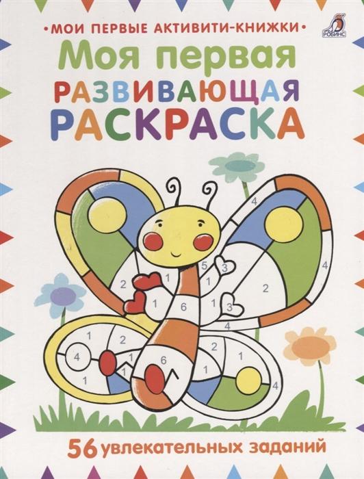 Батерфилд М. Моя первая развивающая раскраска 56 увлекательных занятий мэскелл х книга увлекательных занятий