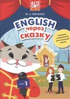 Английский через сказку. Сценарии и упражнения для начальной школы. Книга 1