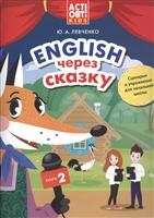 Английский через сказку. Сценарии и упражнения для начальной школы. Книга 2