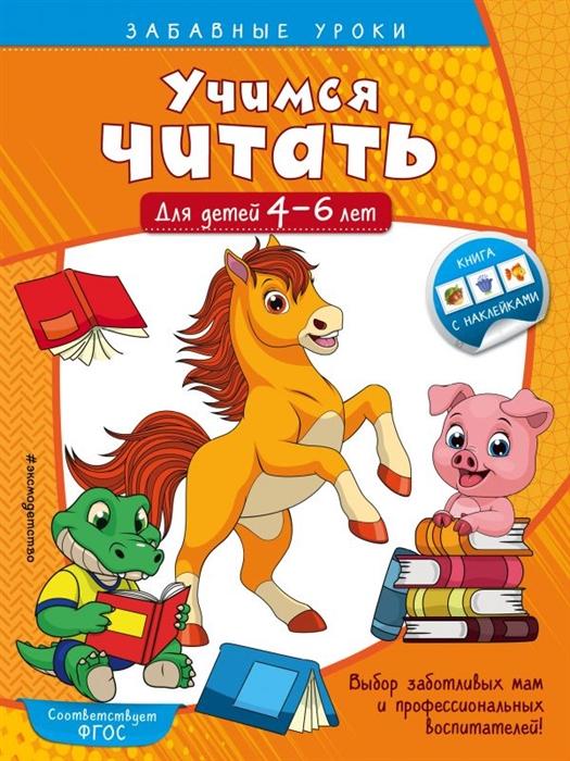 цены Горохова А. Учимся читать Для детей 4-6 лет