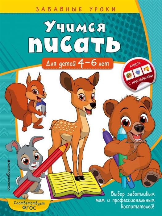 Горохова А. Учимся писать Для детей 4-6 лет