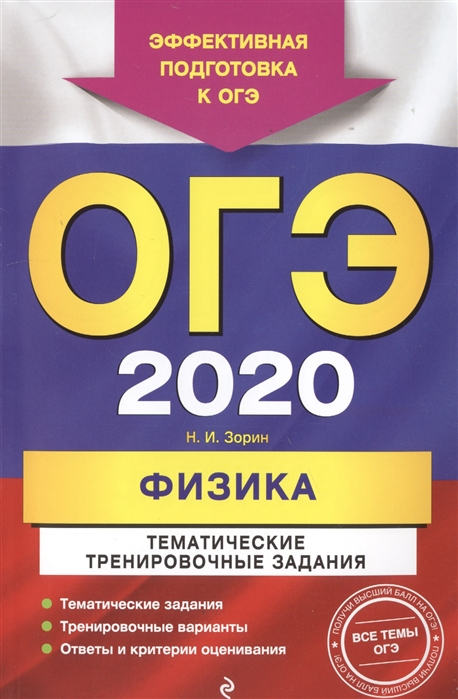 цена на Зорин Н. ОГЭ-2020 Физика Тематические тренировочные задания
