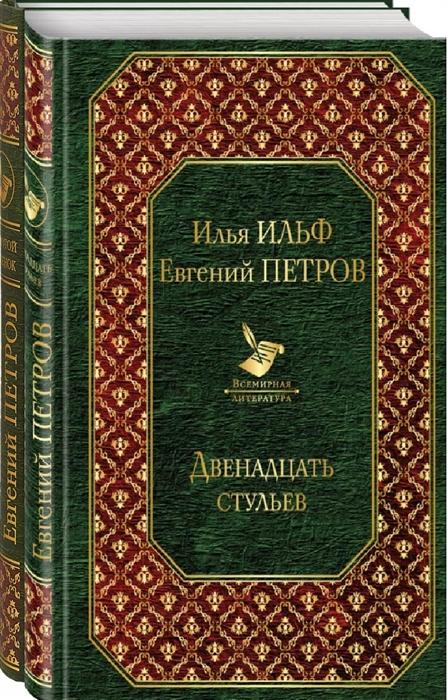 Ильф И., Петров Е. Двенадцать стульев Золотой теленок комплект из 2-х книг