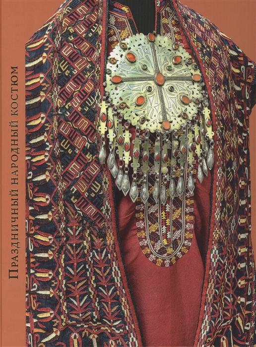 Праздничный народный костюм Из собрания Исторического музея