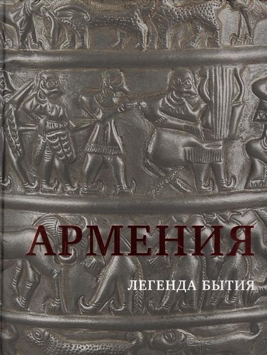 Армения Легенда бытия Страна излучающая все круги истории