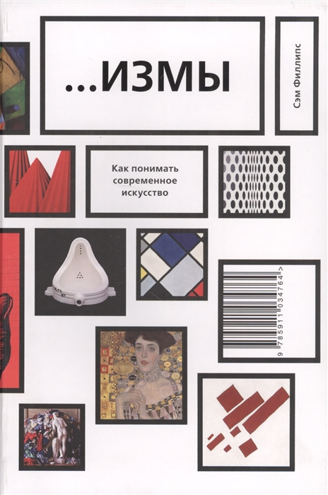 Филлипс С. Измы Как понимать современное искусство ходж с современное искусство в деталях 75 шедевров