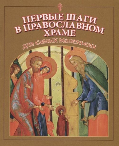 Малягин В. (сост.) Первые шаги в православном храме для самых маленьких цены