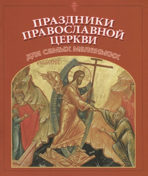 Малягин В. (сост.) Праздники Православной Церкви для самых маленьких недорого