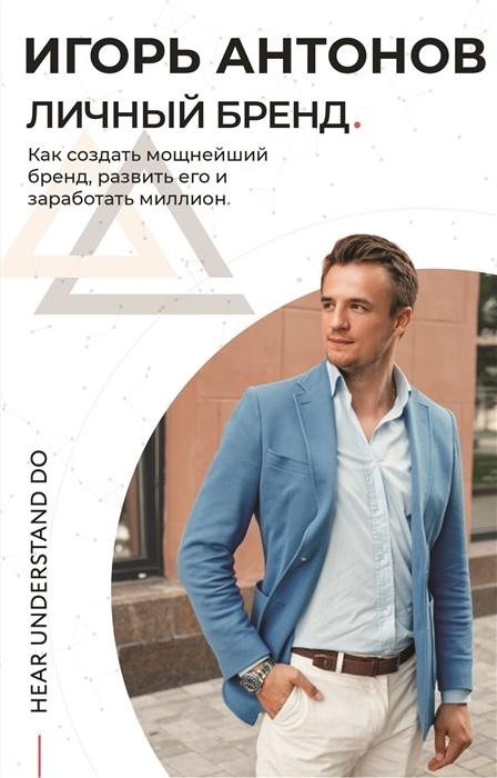 Антонов И. Личный бренд в Инстаграме Как создать мощнейший бренд развить его и заработать миллион недорого