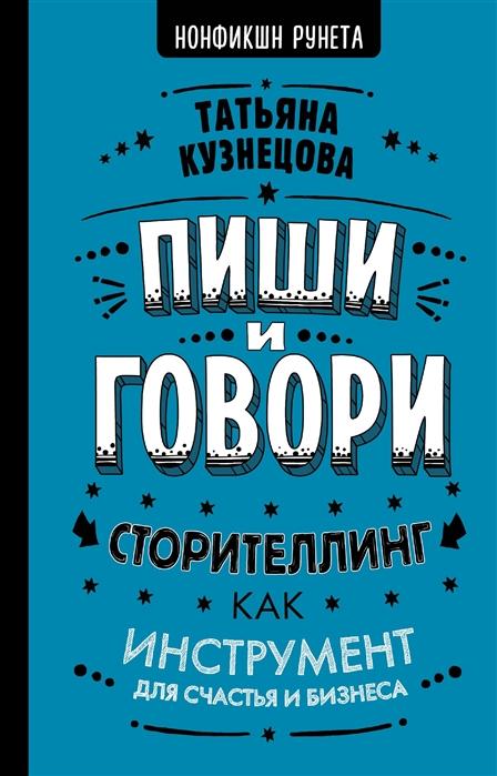 Кузнецова Т. Пиши и говори Сторителлинг как инструмент для счастья и бизнеса
