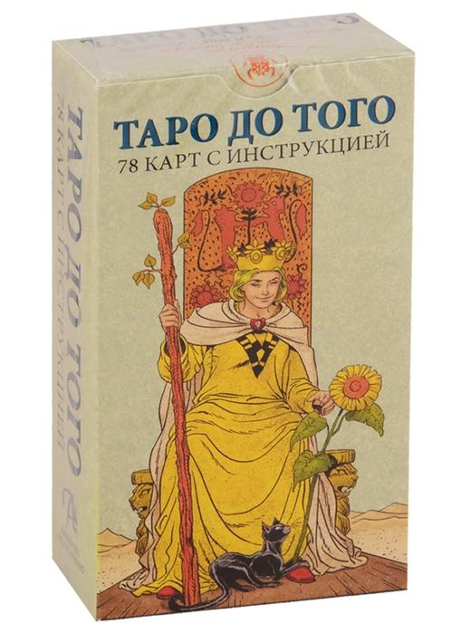 Фото - Таро До того 78 карт с инструкцией таро аввалон таро до того 78 карт с инструкцией