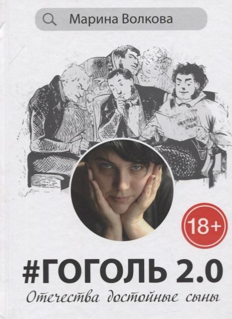Волкова М. Гоголь 2 0 Отечества достойные сыны