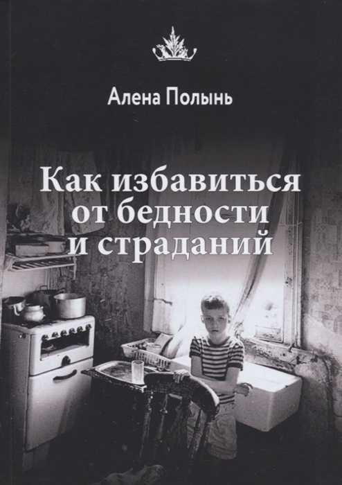 Фото - Полынь А. Как избавиться от бедности и страданий преображенский в избавьтесь от страданий атлас леднева
