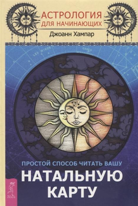 Астрология для начинающих Простой способ читать вашу натальную карту