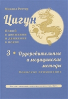 Цигун: покой в движении и движение в покое. В 3-х томах. Том 3. Оздоровительные и медицинские методы (окончание)