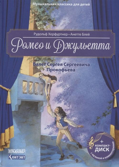 Ромео и Джульетта Балет Сергея Сергеевича Прокофьева CD