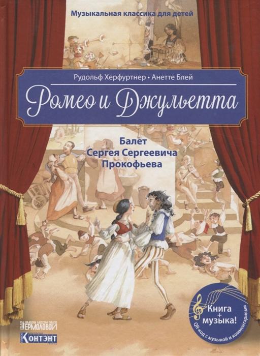 Ромео и Джульетта Балет Сергея Сергеевича Прокофьева