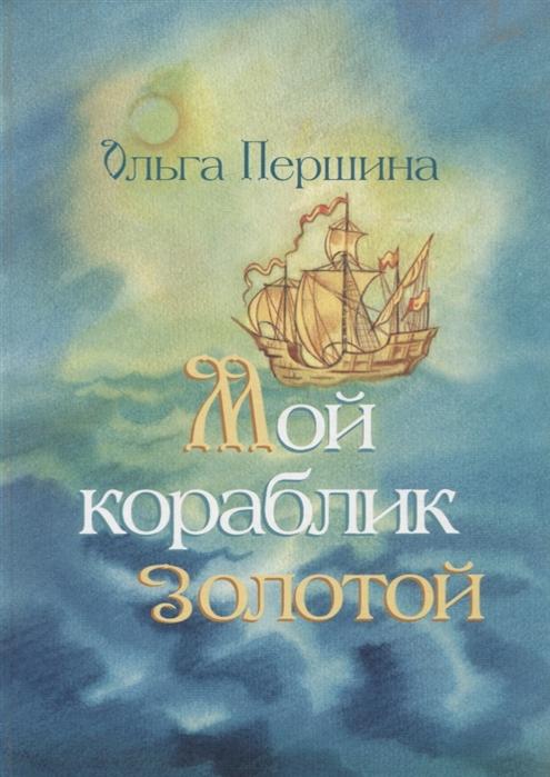 Першина О. Мой кораблик золотой першина светлана евгеньевна нихао