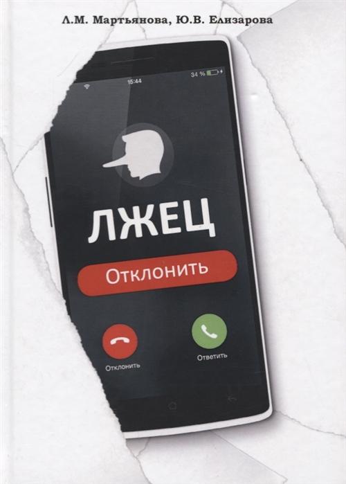 Мартьянова Л., Елизарова Ю. Лжец Отклонить