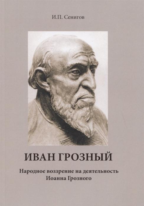 Сенигов И. Иван Грозный Народное воззрение на деятельность Иоанна Грозного