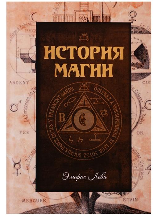 Леви Э. История магии