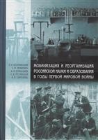 Мобилизация и реорганизация российской науки и образования в годы Первой мировой войны