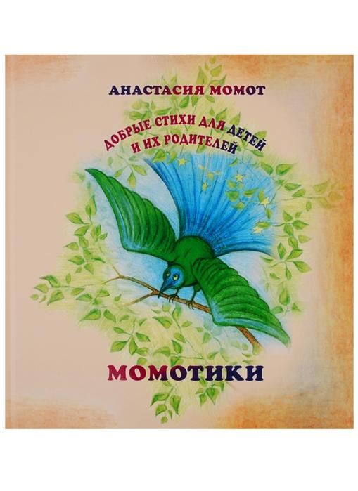 Купить Момотики Добрые стихи для детей и их родителей, Издательство Тимофея Маркова, Стихи и песни