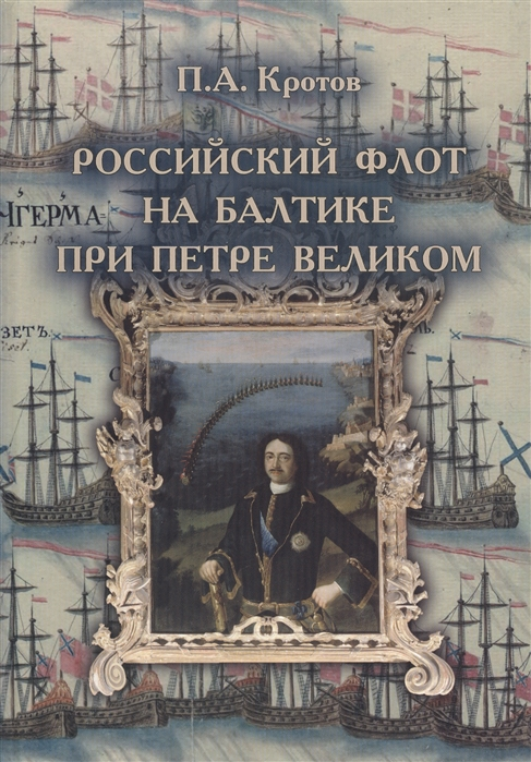 Кротов П. Российский флот на Балтике при Петре Великом