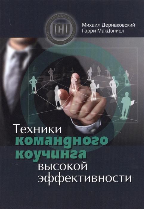 Дернаковский М., МакДэниел Г. Техники командного коучинга высокой эффективности