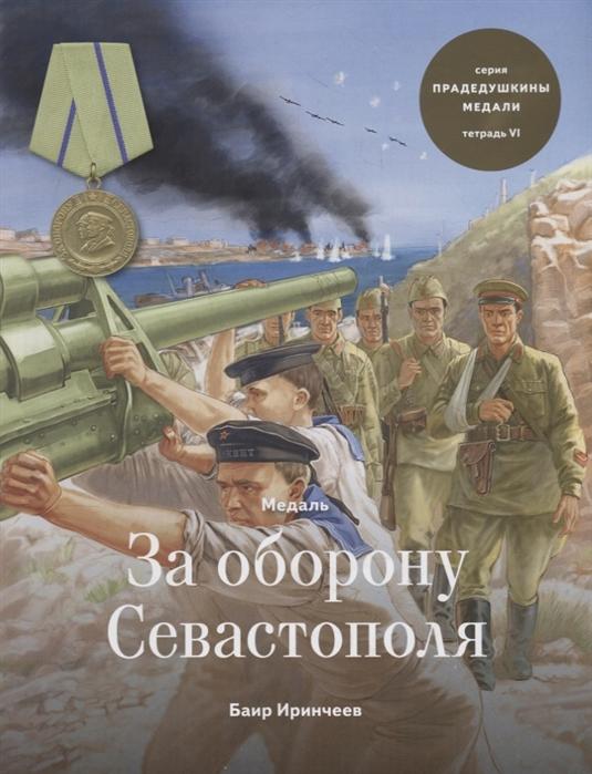 Иринчеев Б. Медаль За оборону Севастополя Тетрадь VI баир иринчеев медаль за оборону сталинграда