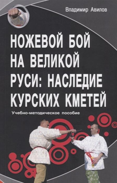 Ножевой бой на Великой Руси наследие курских кметей Учебно-методическое пособие