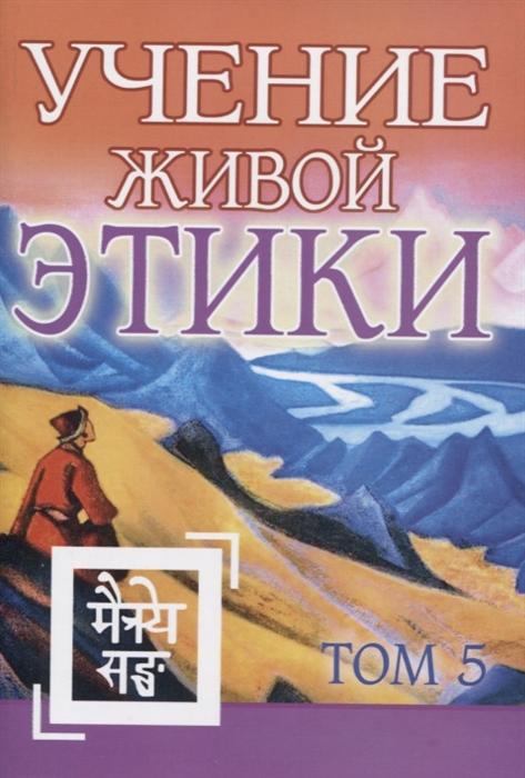 Учение Живой Этики Том 5 Книга XIV рерих е и учение живой этики том 5 книга xiv