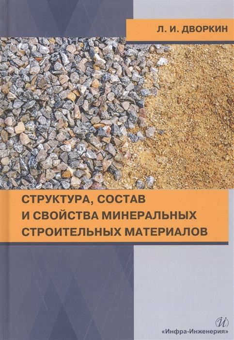 Дворкин Л. Структура состав и свойства минеральных строительных материалов Учебное пособие цена в Москве и Питере