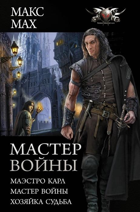 Мах М. Мастер войны Маэстро Карл Мастер войны Хозяйка судьбы цена