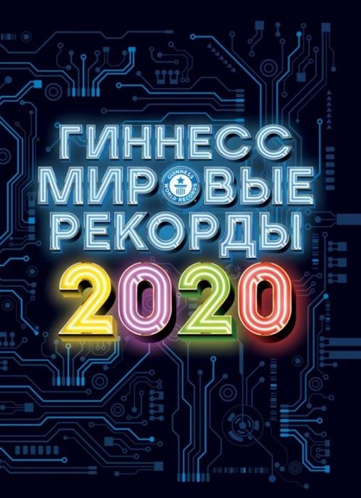 цена на Зубкова О. (ред.) Гиннесс Мировые рекорды 2020