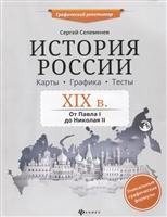 История России. 19 в. От Павла 1 до Николая 2