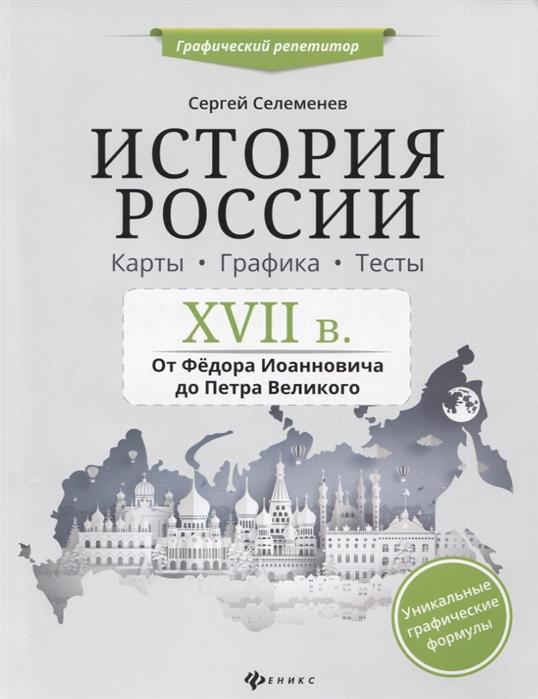 цена на Селеменев С. История России 17 в От Федора Иоанновича до Петра Великого