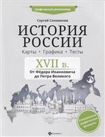 История России. 17 в. От Федора Иоанновича до Петра Великого