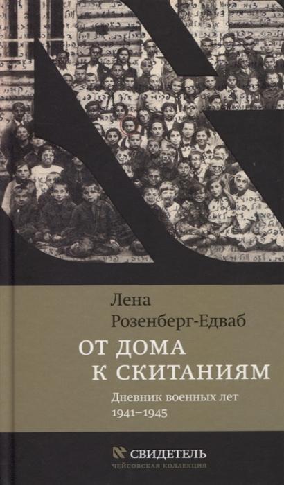Розенберг-Едваб Л. От дома к скитаниям Дневник военных лет 1941 1945