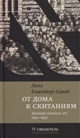 От дома к скитаниям. Дневник военных лет. 1941–1945