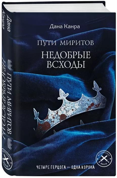 Канра Д. Пути Миритов Недобрые всходы